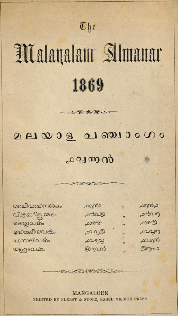 1869 – മലയാള പഞ്ചാംഗം