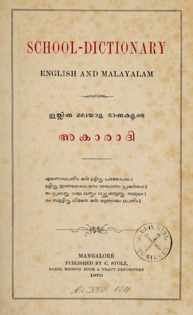 1870 - ജോർജ്ജ് ഫ്രീഡറിൿ മുള്ളർ - ഇങ്ക്ലിഷ മലയാള ഭാഷകളുടെ അകാരാദി