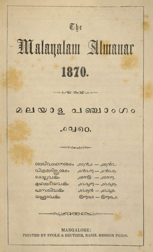 1870 – മലയാള പഞ്ചാംഗം