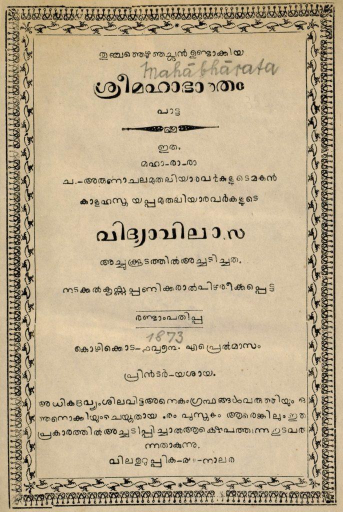 1873 - തുഞ്ചത്തെഴുത്തച്ശൻ - ശ്രീമഹാഭാരതം കിളിപ്പാട്ട്