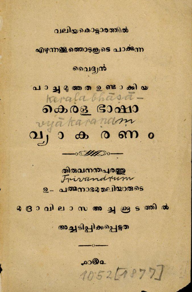 1877 - പാച്ചുമൂത്തത് - കെരള ഭാഷാവ്യാകരണം