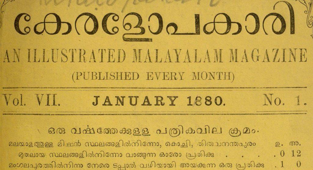 1880 – കേരളോപകാരി മാസികയുടെ ജനുവരി ലക്കം