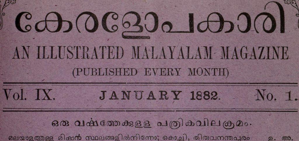 1882 – കേരളോപകാരി മാസികയുടെ രണ്ടു ലക്കങ്ങൾ