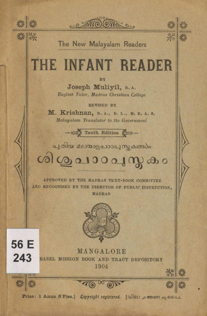 1904 – ശിശുപാഠപുസ്തകം