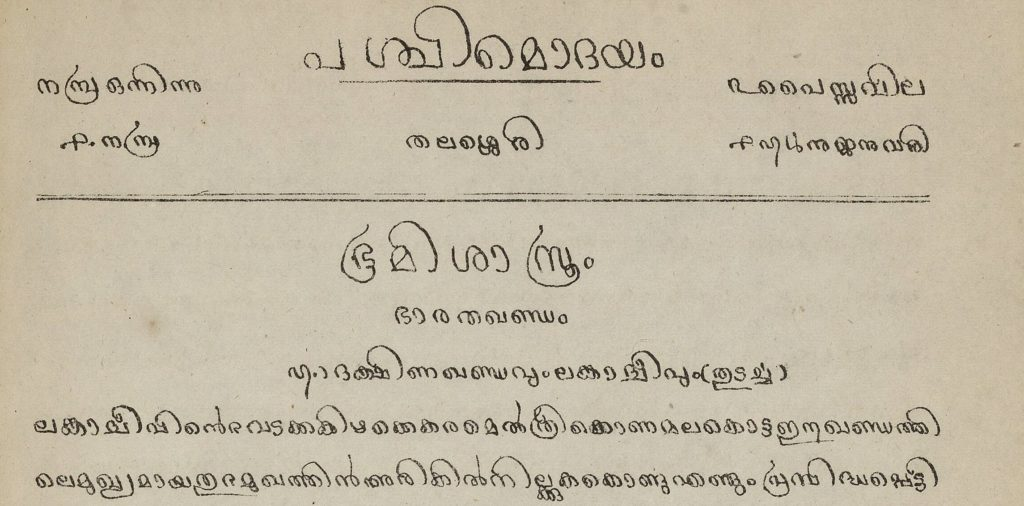 1849 – പശ്ചിമൊദയം മാസികയുടെ 12 ലക്കങ്ങൾ