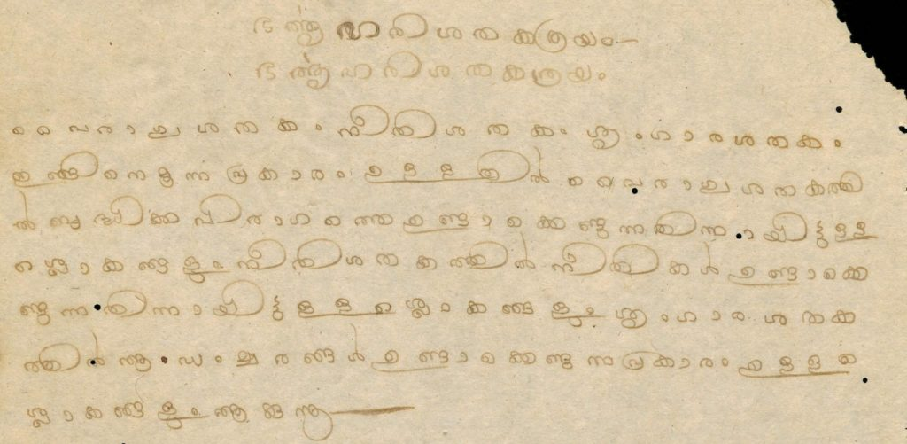 Notes on Malayāḷam and Sanskrit literary works – ഹെർമ്മൻ ഗുണ്ടർട്ട് — കൈയെഴുത്തുപ്രതി