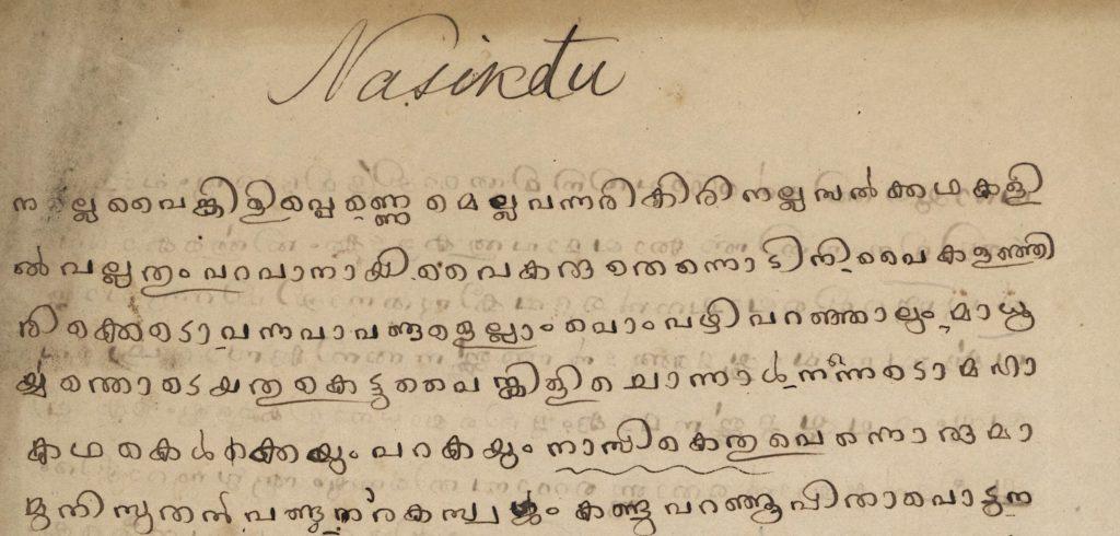 Excerpts from Malayāḷam and Sanskrit literature, notes and letters – ഹെർമ്മൻ ഗുണ്ടർട്ട് — കൈയെഴുത്തുപ്രതി