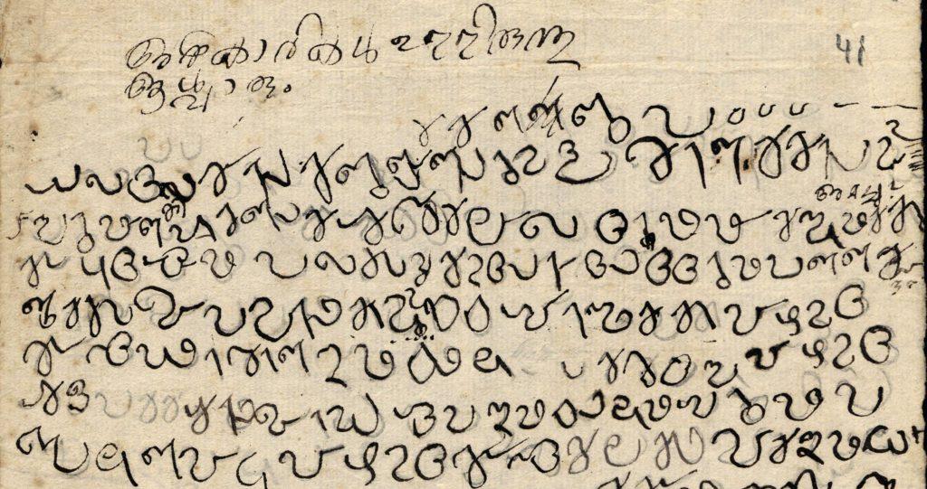 Collection of Hermann Gundert's correspondence, personal notes – ഹെർമ്മൻ ഗുണ്ടർട്ട് — കൈയെഴുത്തുപ്രതി
