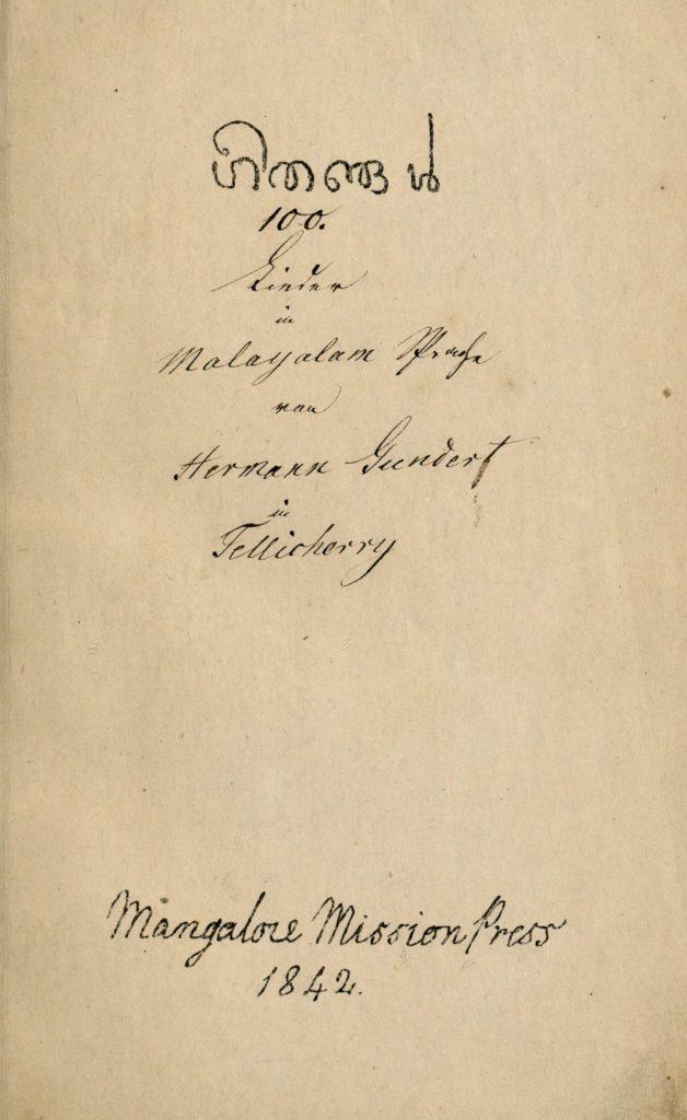 1842 - ഗീതങ്ങൾ