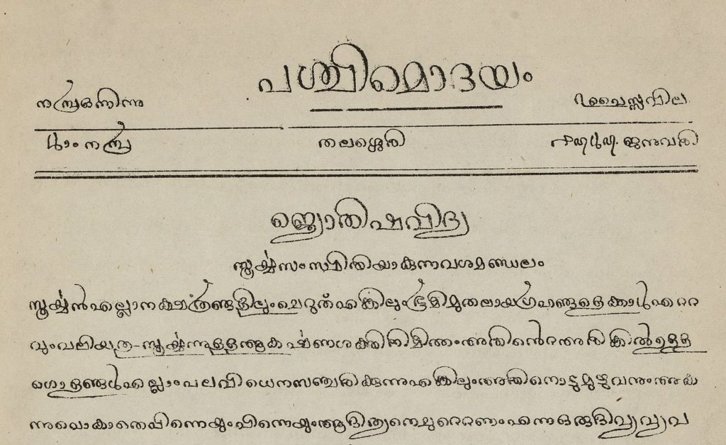 1848 – പശ്ചിമൊദയം മാസികയുടെ 12 ലക്കങ്ങൾ