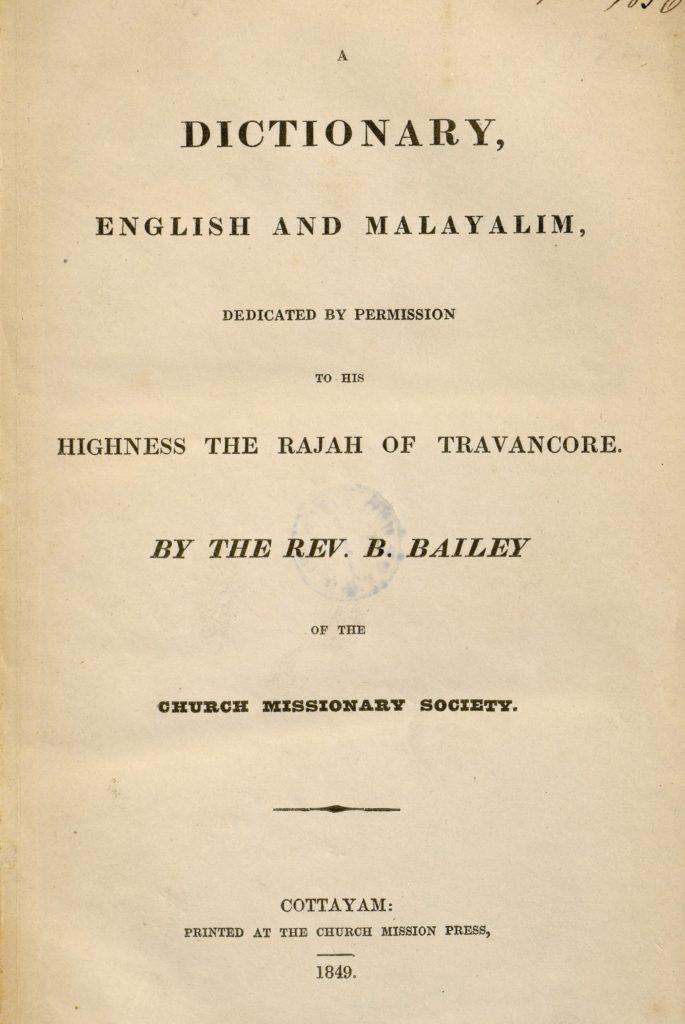 1849 – ഇംഗ്ലീഷ് – മലയാളം നിഘണ്ടു – ബെഞ്ചമിൻ ബെയിലി