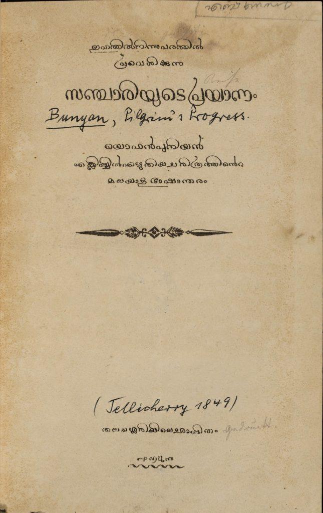 1849 - സഞ്ചാരിയുടെ പ്രയാണം