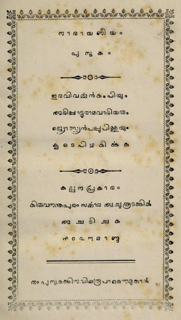 1850 - നാരായണീയം പുസ്തകം - മേൽപുത്തൂർ നാരായണഭട്ടതിരി