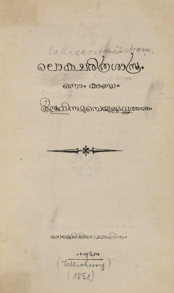 1851 - ലൊകചരിത്രശാസ്ത്രം