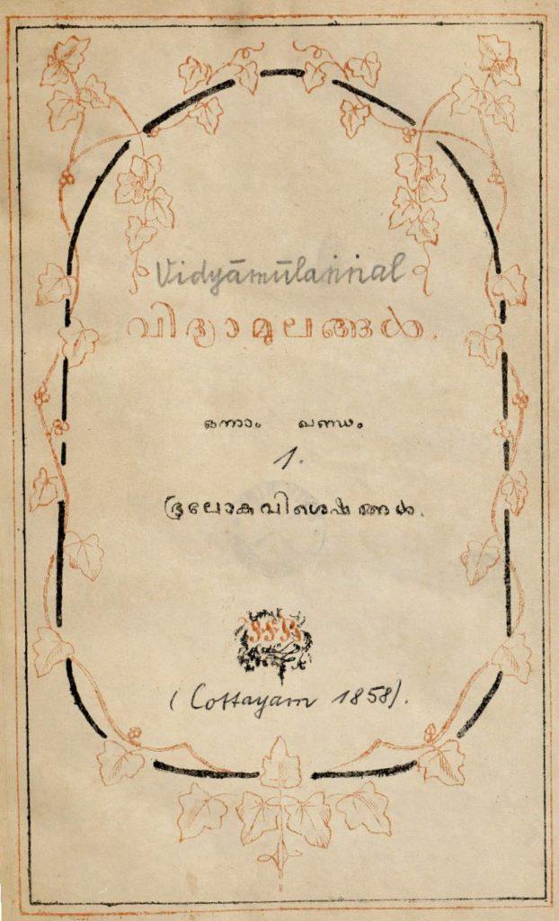 1858 – വിദ്യാമൂലങ്ങൾ - ഒന്നാം ഖണ്ഡം - ഭൂലൊകശെഷങ്ങൾ