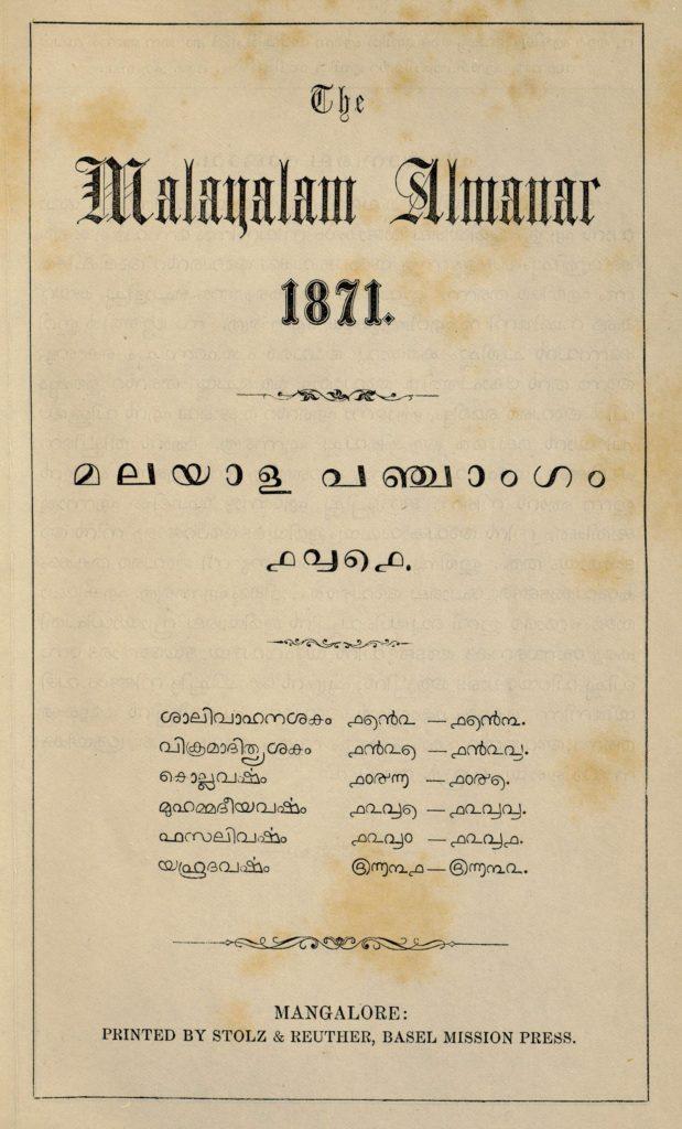 1871 – മലയാള പഞ്ചാംഗം