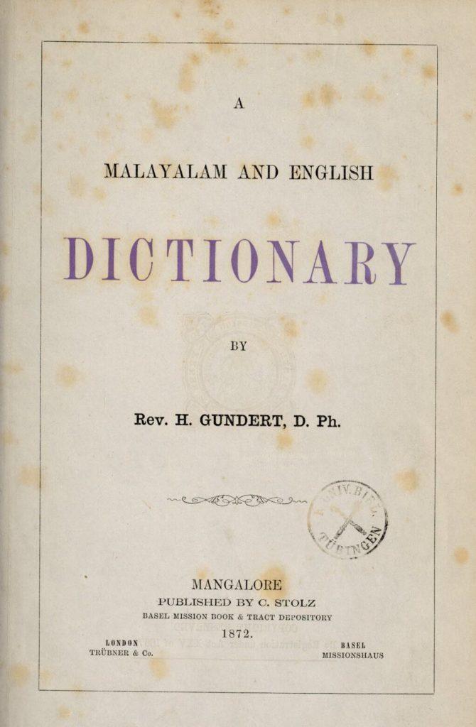1872 - ഗുണ്ടർട്ടിന്റെ മലയാളം - ഇംഗ്ലീഷ് നിഘണ്ടു