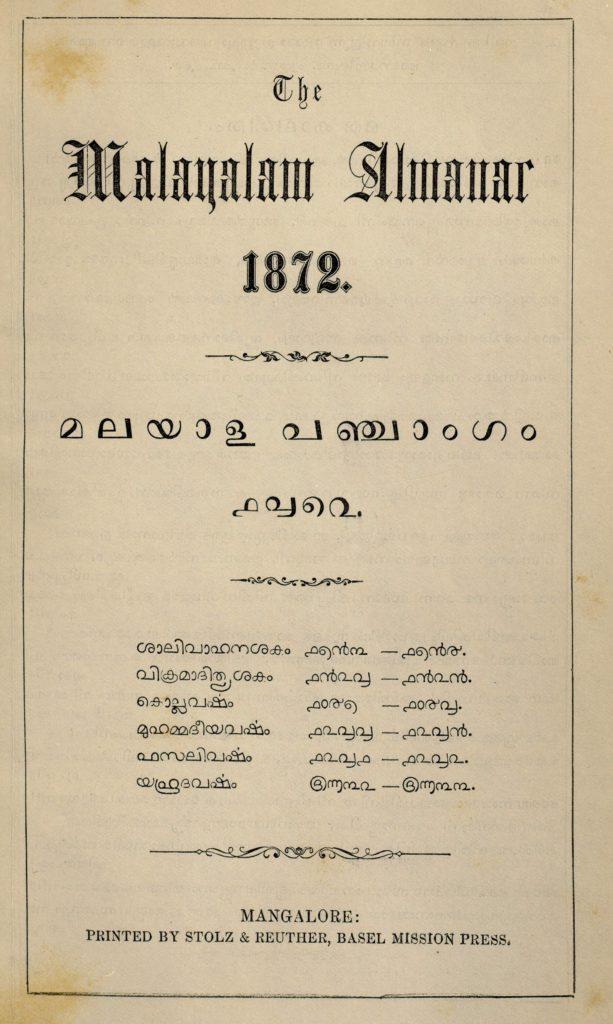1872 – മലയാള പഞ്ചാംഗം