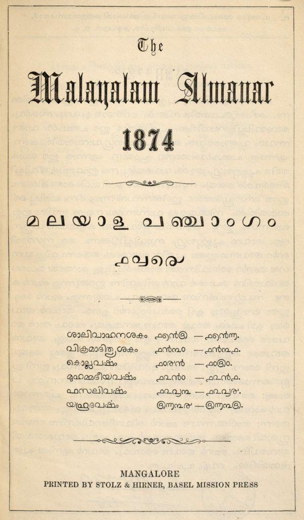 1874 – മലയാള പഞ്ചാംഗം