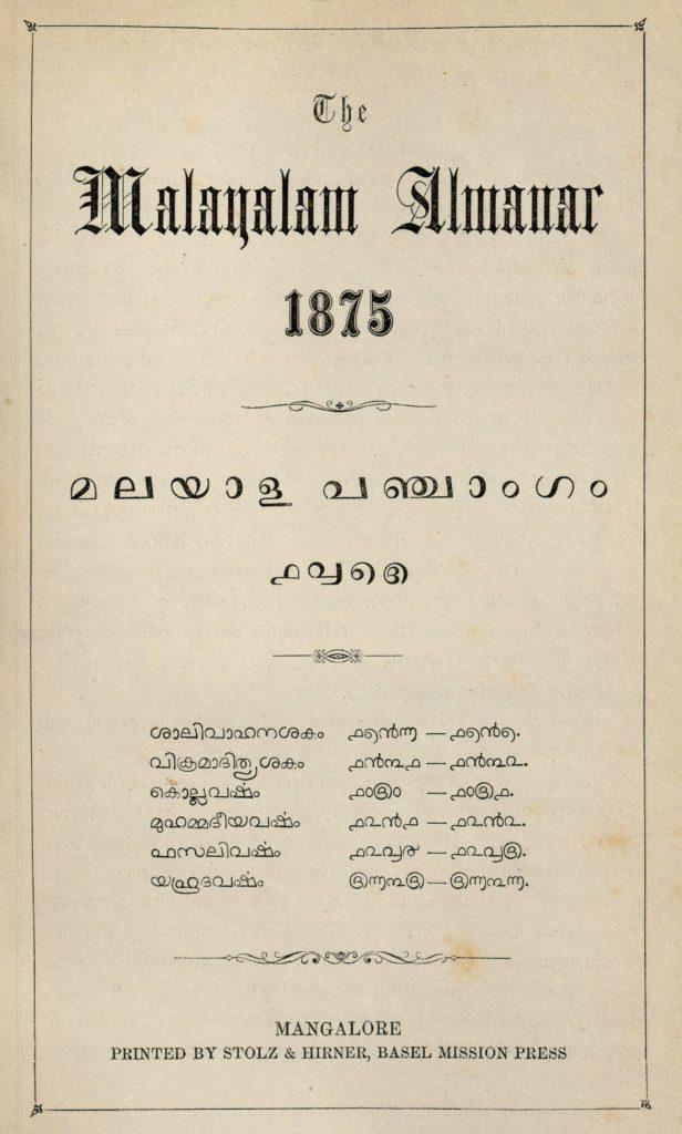 1875 – മലയാള പഞ്ചാംഗം