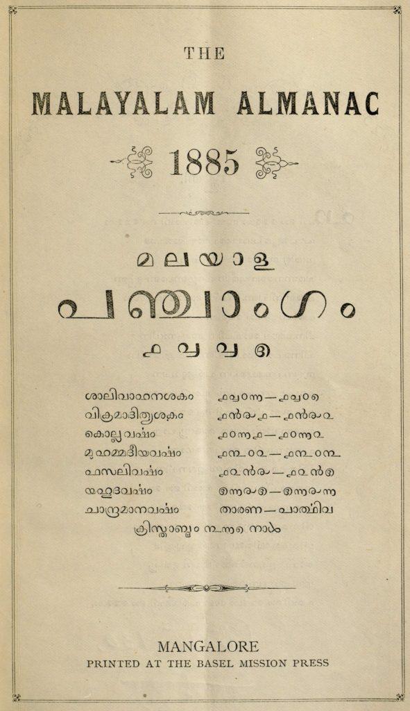 1885 – മലയാള പഞ്ചാംഗം
