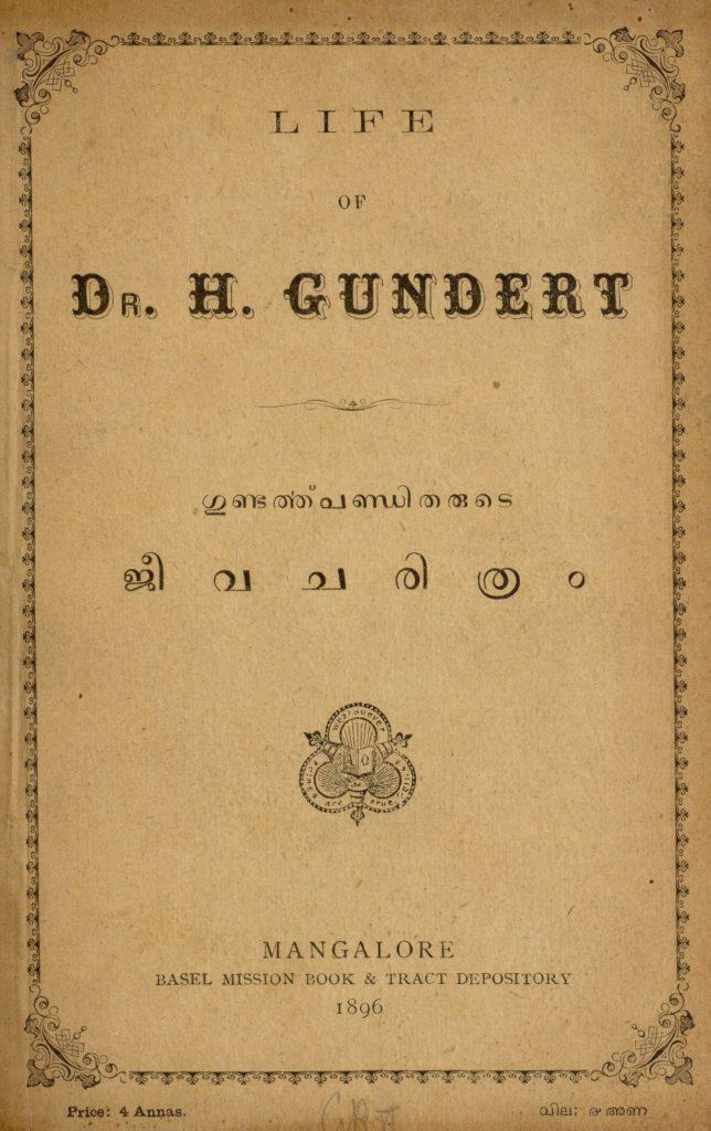 1896 - ഗുണ്ടർട്ട് പണ്ഡിതരുടെ ജീവചരിത്രം - എൽ. ജെ. ഫ്രോണ്മെയർ