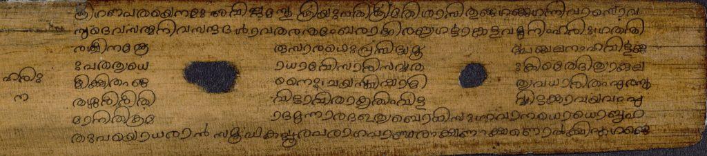 ശിശുപാലവധം – മാഘൻ – താളിയോല പതിപ്പ്
