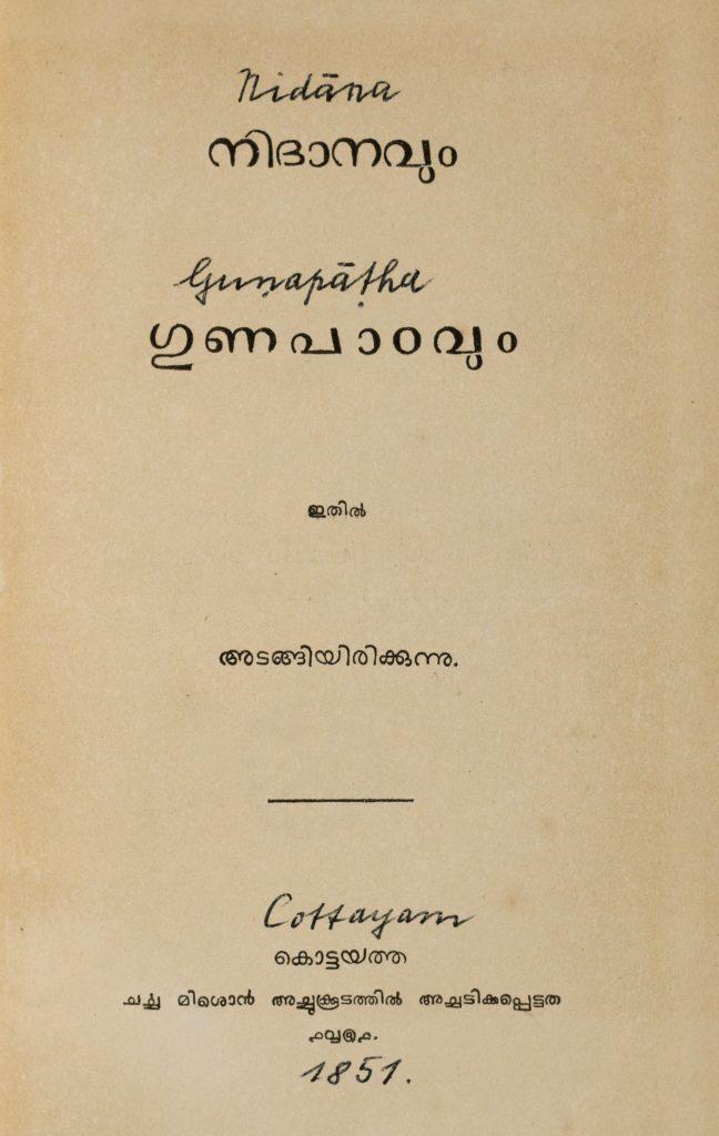1851 - നിദാനവും ഗുണപാഠവും