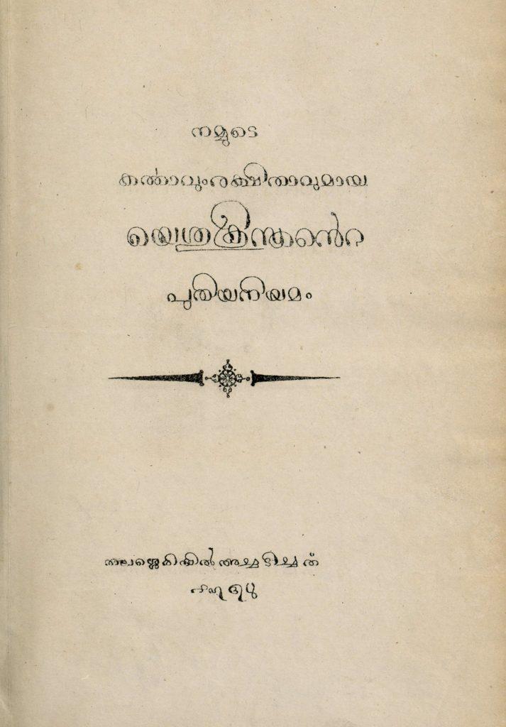 1854 - നമ്മുടെ കർത്താവും രക്ഷിതാവുമായ യെശുക്രിസ്തന്റെ പുതിയനിയമം
