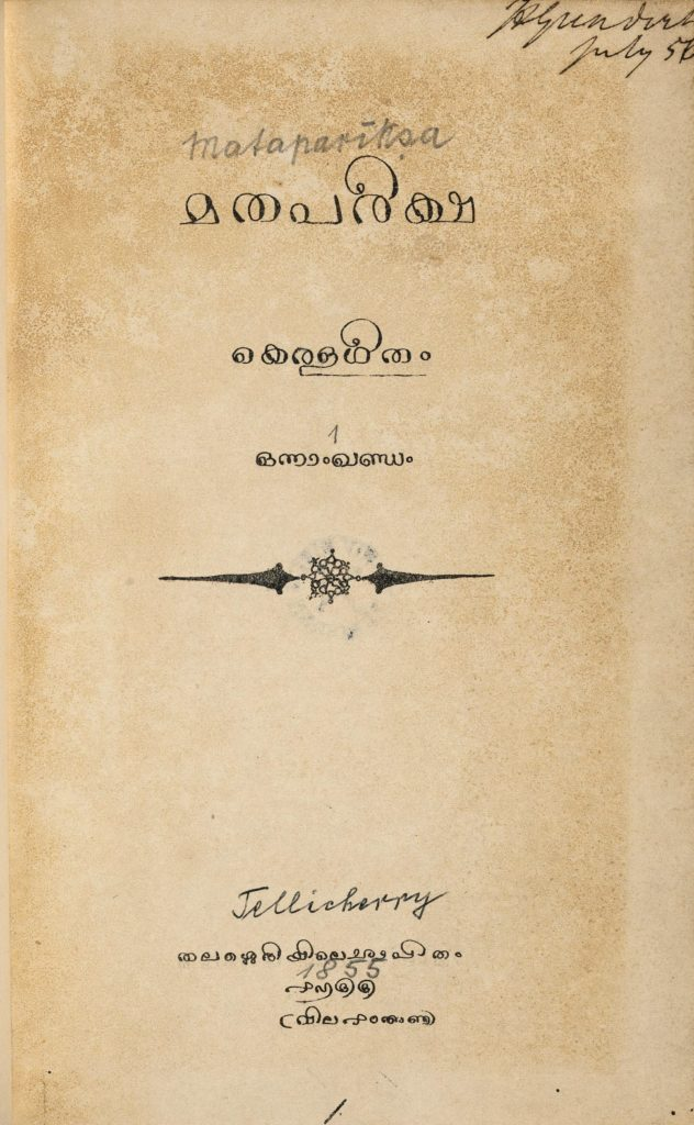 1855 - മതപരീക്ഷ - കെരളഗീതം ഒന്നാംഖണ്ഡം