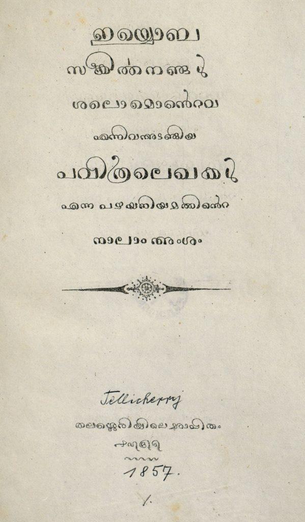 1857- പവിത്രലെഖകൾ