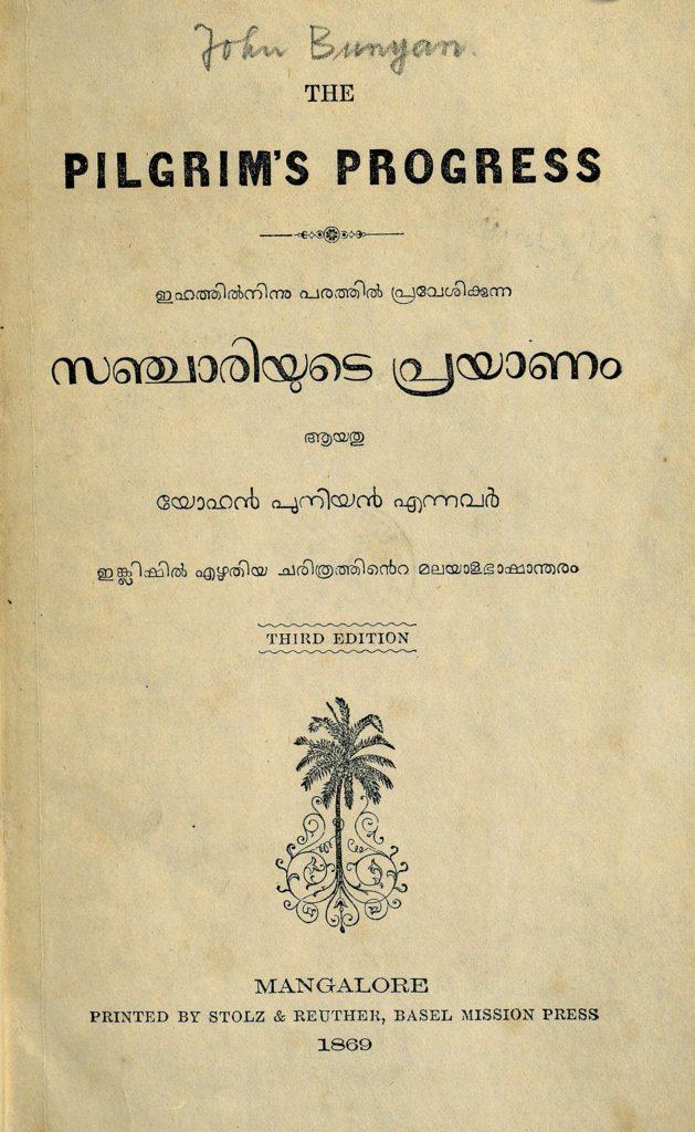 1869 - ഇഹത്തിൽ നിന്നു പരത്തിൽ പ്രവേശിക്കുന്ന സഞ്ചാരിയുടെ പ്രയാണം