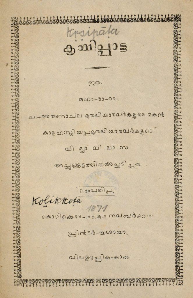 1871 - കൃഷിപ്പാട്ട  (കൃഷിപ്പാട്ട്)