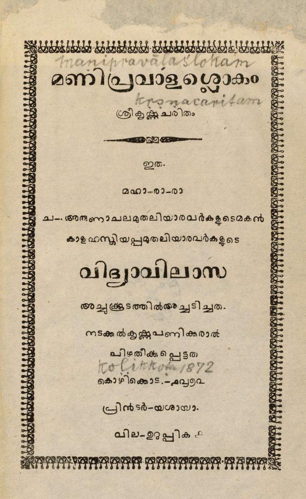 1872 - മണിപ്രവാളശ്ലൊകം- ശ്രീകൃഷ്ണചരിതം