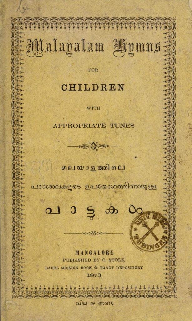 1873 - മലയാളത്തിലെ പാഠശാലകളുടെ ഉപയോഗത്തിന്നായുള്ള പാട്ടുകൾ
