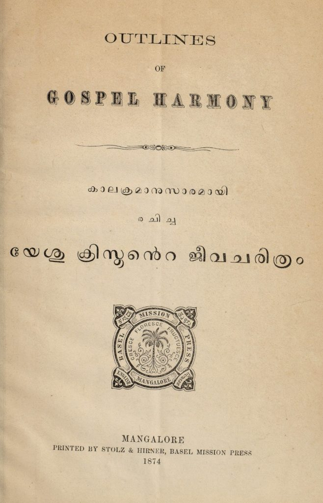 1874 - കാലക്രമാനുസാരമായി രചിച്ച യേശുക്രിസ്തന്റെ ജീവചരിത്രം