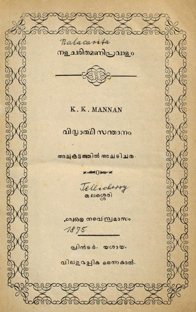 1875 - നളചരിതമണിപ്രവാളം – കെ. കെ. മന്നൻ