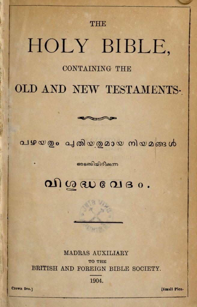 1904 - പഴയതും പുതിയതുമായ നിയമങ്ങൾ അടങ്ങിയിരിക്കുന്ന വിശുദ്ധവേദം