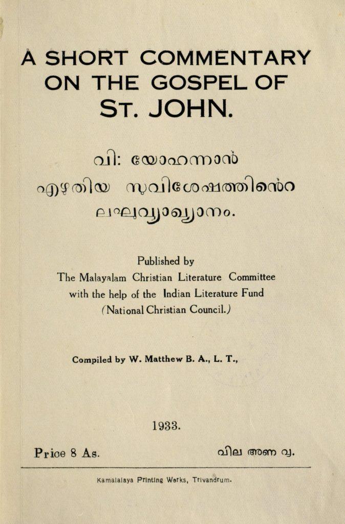 1933 – വി: യോഹന്നാൻ എഴുതിയ സുവിശേഷത്തിന്റെ ലഘുവ്യാഖ്യാനം
