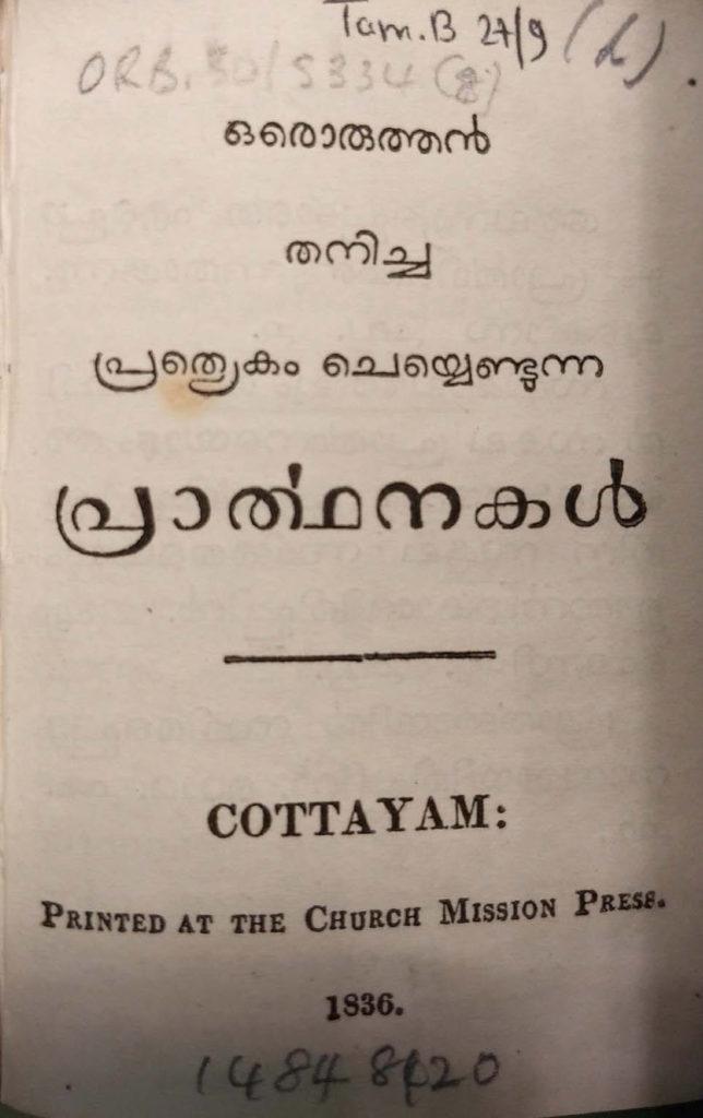 1836 - ഒരൊരുത്തൻ തനിച്ച പ്രത്യെകം ചെയ്യെണ്ടുന്ന പ്രാർത്ഥനകൾ