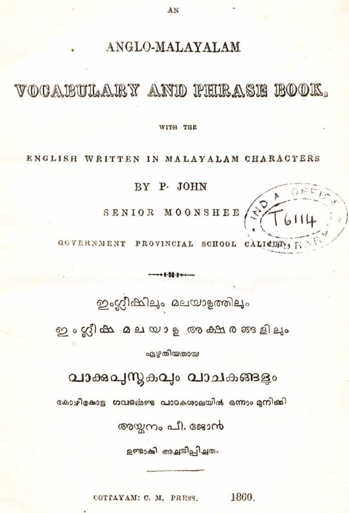 1860 - ഇംഗ്ലീഷിലും മലയാളത്തിലും ഇംഗ്ലീഷ മലയാള അക്ഷരങ്ങളിലും എഴുതിയതായ വാക്കുപുസ്തകവും വാചകങ്ങളും - അയ്മനം പി. ജോൺ