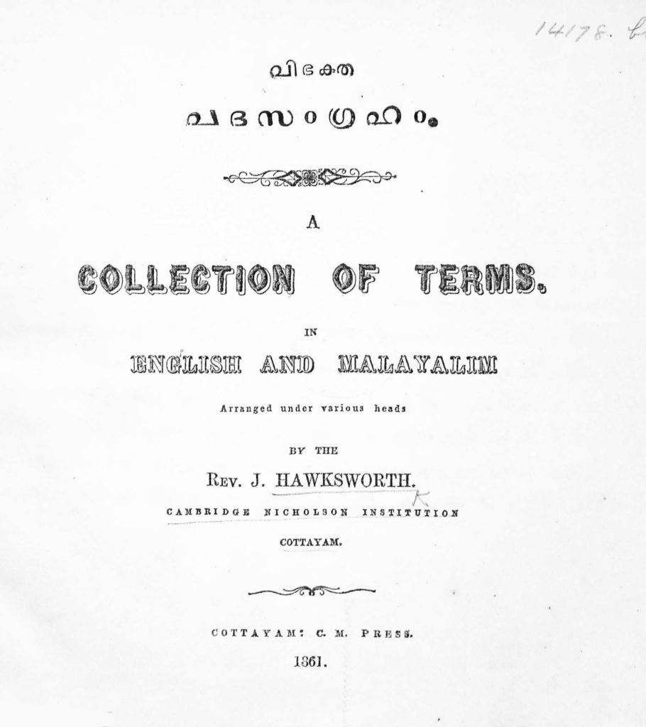 1861 – വിഭക്ത പദസംഗ്രഹം - റവ. ജെ. ഹോക്സ്വർത്ത്