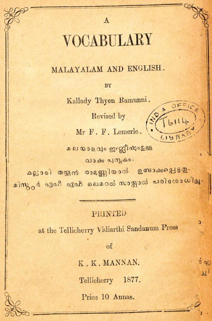 1877 - മലയാളവും ഇംഗ്ലീഷും ഉള്ള വാക്കു പുസ്തകം - കല്ലാടി തയ്യൻ രാമുണ്ണി