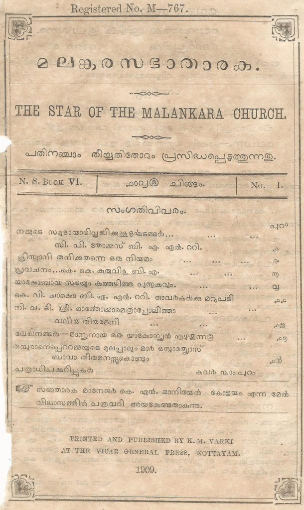 1909 - മലങ്കര സഭാതാരക - വാല്യം ആറിന്റെ അഞ്ചു ലക്കങ്ങൾ