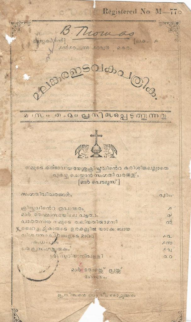 1910 – മലങ്കര ഇടവക പത്രിക – പുസ്തകം 19