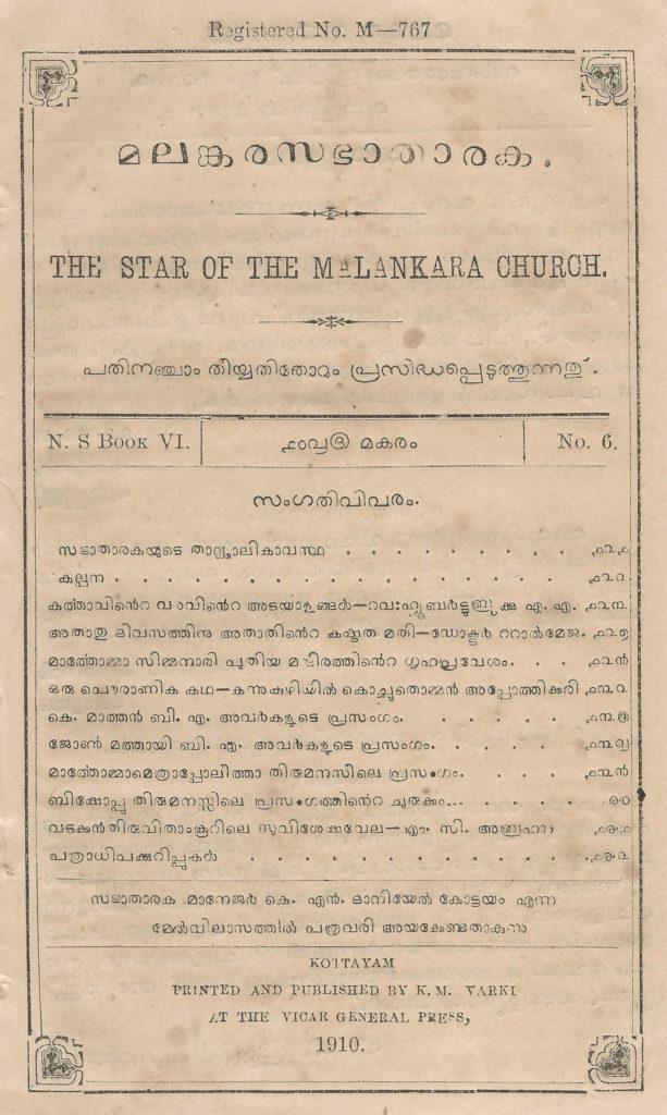 1910 - മലങ്കര സഭാതാരക - വാല്യം ആറിന്റെ അവസാന ഏഴു ലക്കങ്ങൾ