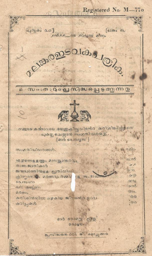 1911 – മലങ്കര ഇടവക പത്രിക – പുസ്തകം 20