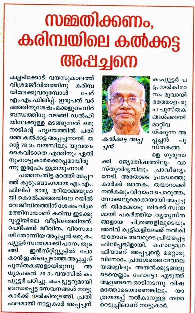 ഫിലിപ്പ് എം. മത്തായി - പത്രവാർത്ത