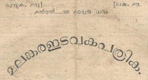 മലങ്കര ഇടവക പത്രിക - 1901, 1906, 1907, 1909 വർഷങ്ങളിലെ കുറച്ചു ലക്കങ്ങൾ കൂടി