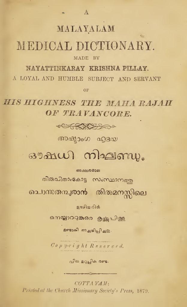 1879 - അഷ്ടാംഗ ഹൃദയ ഔഷധി നിഘണ്ഡു